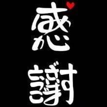 「ありがとうね(o^^o)」06/01(06/01) 01:16 | まいあの写メ・風俗動画