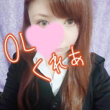 「出勤中からの出勤予定☆」06/03(06/03) 23:43 | 愛野 くれあの写メ・風俗動画