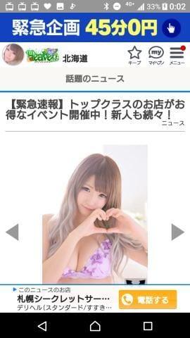 「(*˘︶˘*).。.:*♡」06/10(06/10) 00:14 | ひめのの写メ・風俗動画