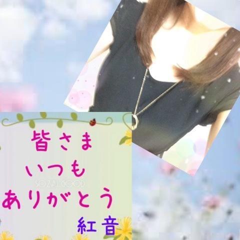 「ありがとう( ^∀^)」06/10(06/10) 22:12   辻紅音の写メ・風俗動画