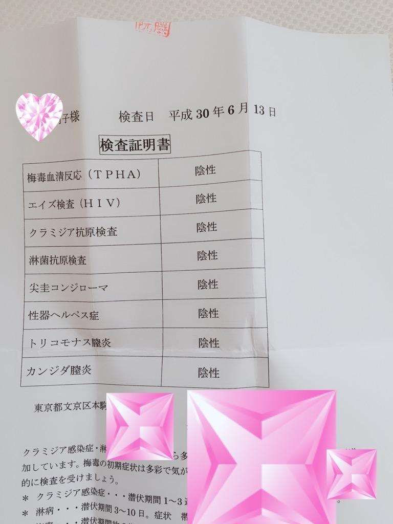「ほたるの性病検査」06/14(06/14) 11:26 | ほたるの写メ・風俗動画