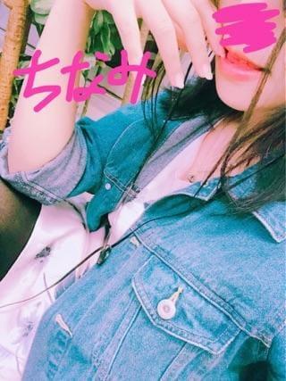 「金曜日ですね☆」06/15(06/15) 17:39 | ちなみの写メ・風俗動画