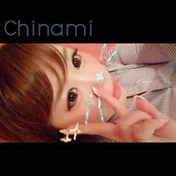 「さぁて!」06/16(06/16) 14:20 | ちなみの写メ・風俗動画
