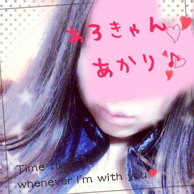 「おれい?」06/16(06/16) 22:23 | あかり ☆AKARI☆彡の写メ・風俗動画