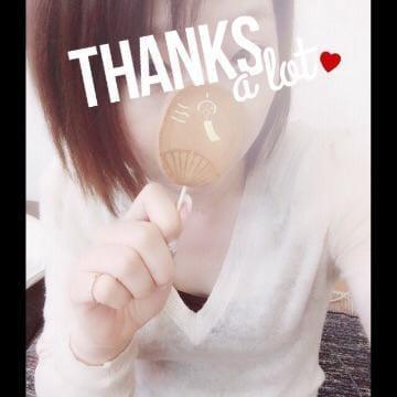 「ありがとうございます」06/17(06/17) 23:50 | あいの写メ・風俗動画