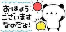「朝ですね♡」06/18(06/18) 07:39 | あやの写メ・風俗動画