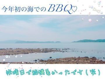 「海沿いでのBBQ?」06/18(06/18) 08:11 | さくらの写メ・風俗動画
