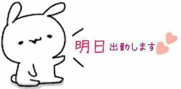 「出勤について」06/18(06/18) 14:55 | あやの写メ・風俗動画