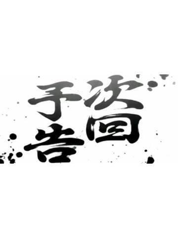 「今週の出勤予定」06/18(06/18) 20:04   めぐみ【美形で誘惑する胸】の写メ・風俗動画