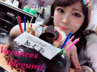 「めぐめぐ♡」06/18(06/18) 23:49 | めぐみの写メ・風俗動画