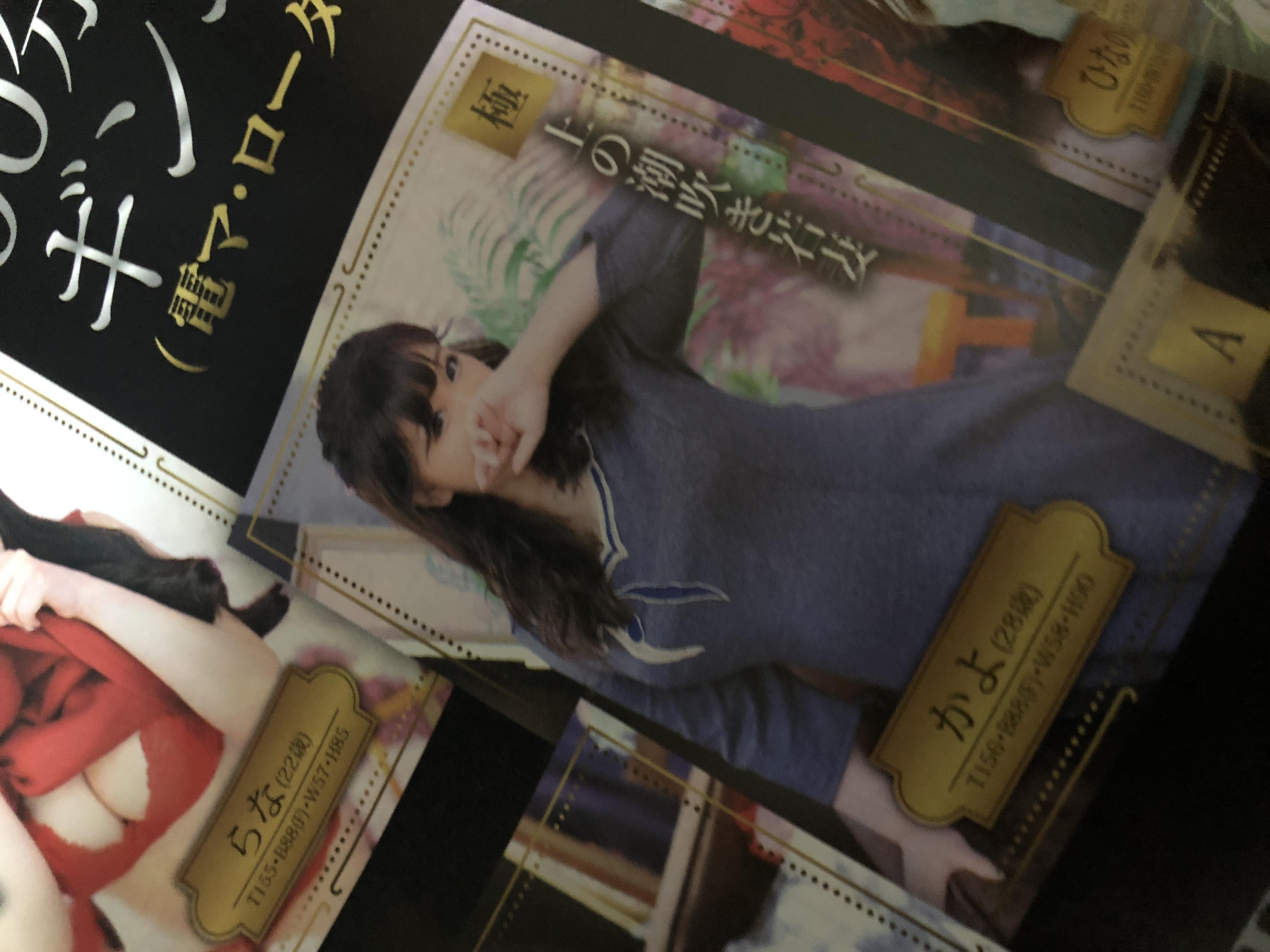「今月のヘブンさん冊子」06/19(06/19) 16:40 | かよの写メ・風俗動画