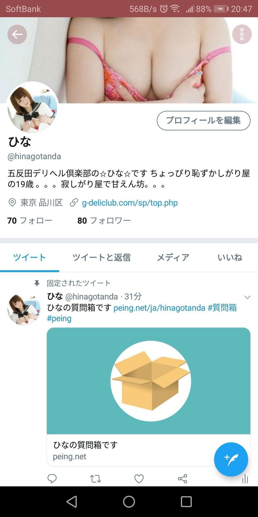 「質問箱」06/19(06/19) 20:50   ひなの写メ・風俗動画