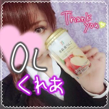 「めが、めが~!」06/20(06/20) 00:06 | 愛野 くれあの写メ・風俗動画