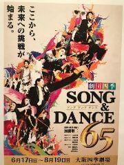 「SONG & DANCE  65」06/20(06/20) 10:07   やよいの写メ・風俗動画