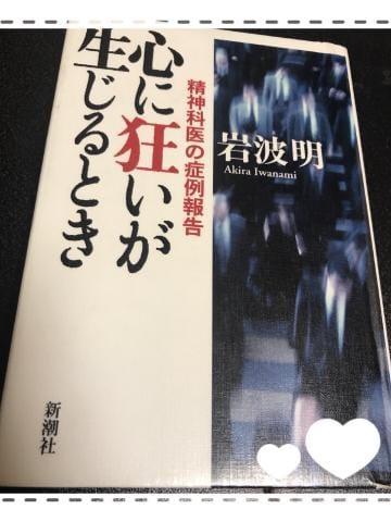 「読書」06/20(06/20) 11:56 | 絵梨子の写メ・風俗動画