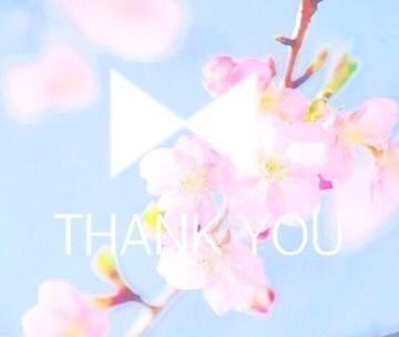 「お礼日記?」06/20(06/20) 21:32 | さくらの写メ・風俗動画