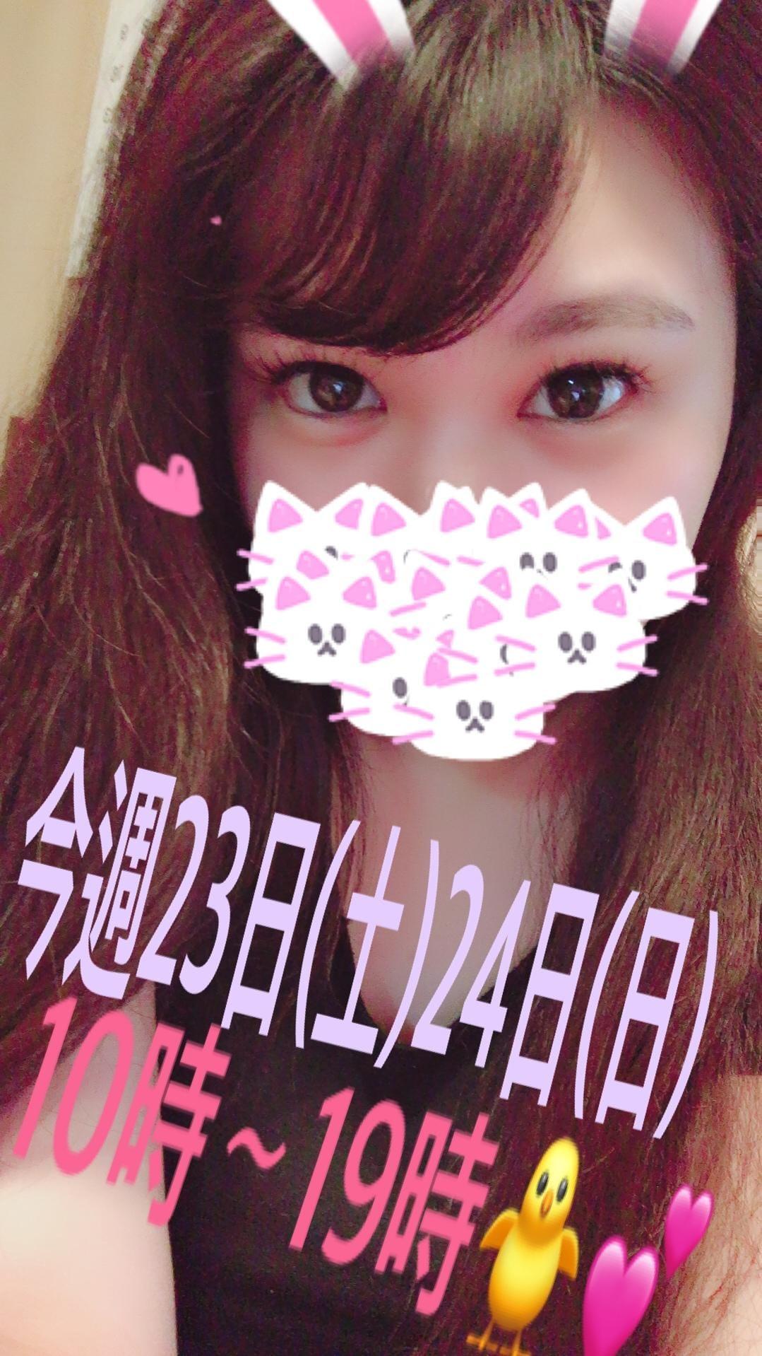 「次の出勤について…♫」06/20(06/20) 21:38 | えまちゃんの写メ・風俗動画