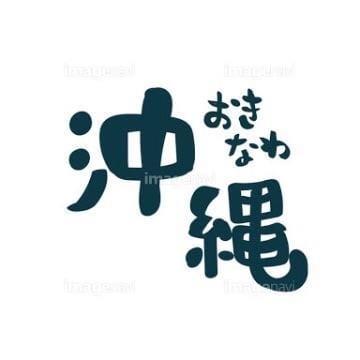 「うちな〜」06/21(06/21) 17:01 | かずきの写メ・風俗動画
