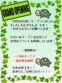 ★グランドオープン★|もしもし亀よ亀さんよ 名古屋店