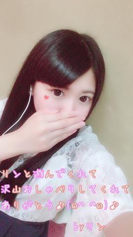 「ありがとう」06/22(06/22) 23:05 | リンの写メ・風俗動画