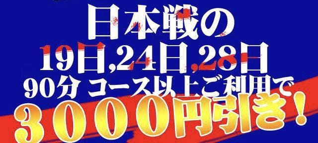 「☆オトクなお話☆」06/24(06/24) 22:29 | にいなの写メ・風俗動画