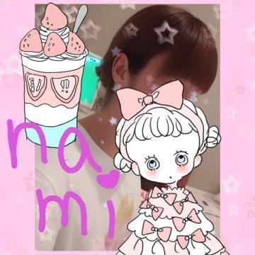 「♡♡♡」06/26(06/26) 22:21 | なみの写メ・風俗動画