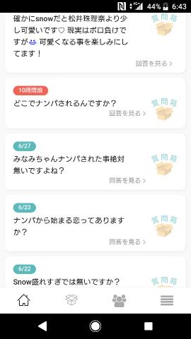 「ねぇねぇ見てこれー!」06/29(06/29) 07:10 | みなみの写メ・風俗動画