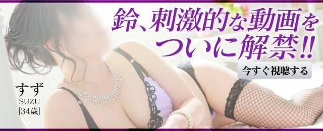 「こんにちわ」06/29(06/29) 10:02 | 鈴【スズ】の写メ・風俗動画