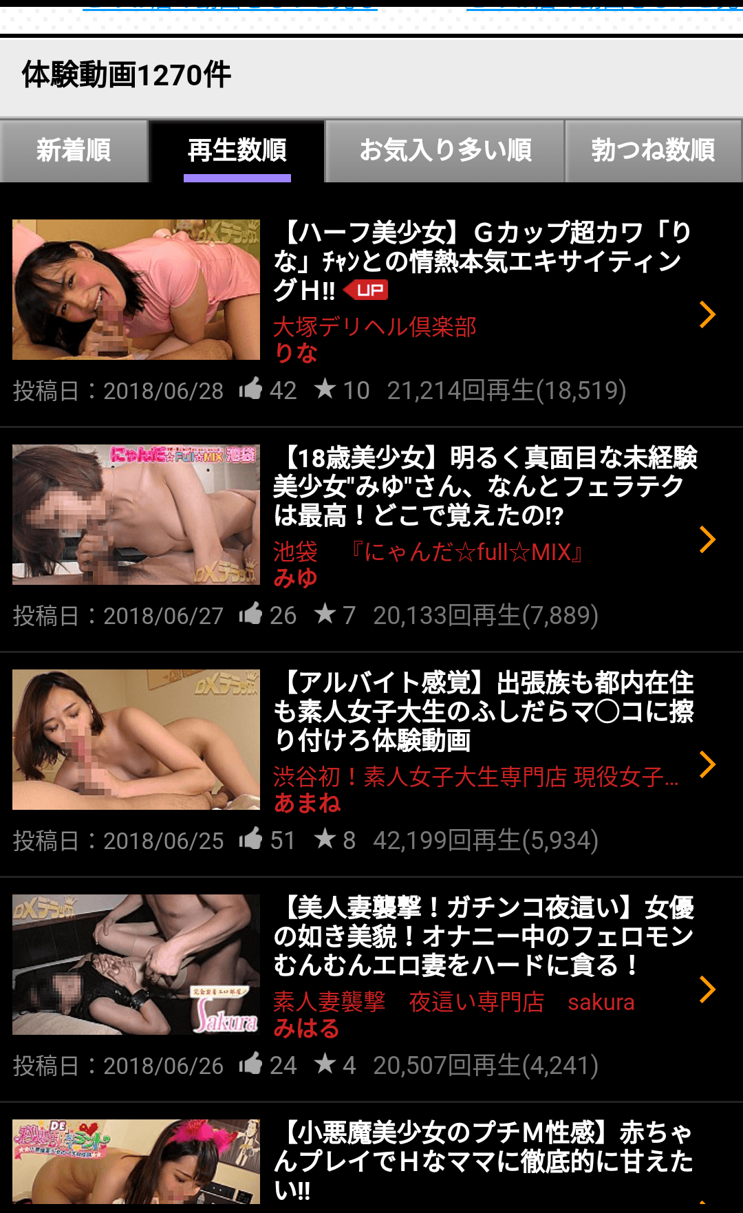 「再生順♪」06/29(06/29) 13:07 | りなの写メ・風俗動画