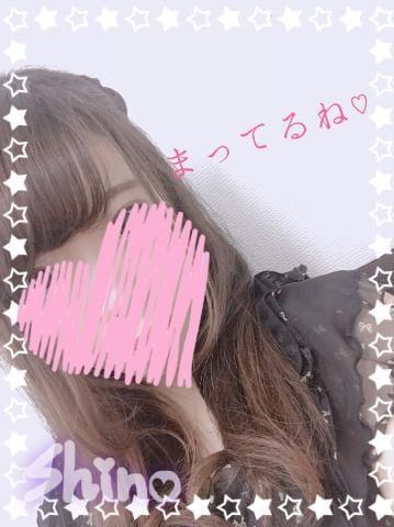 「出勤してます♡」06/30(06/30) 18:39 | 石原しのの写メ・風俗動画