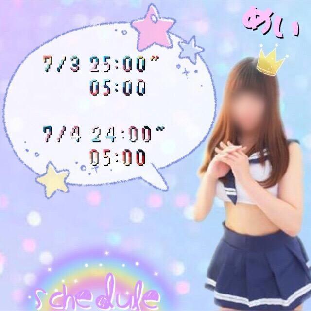 「よてい」07/03(07/03) 03:04 | めい【池袋店】の写メ・風俗動画