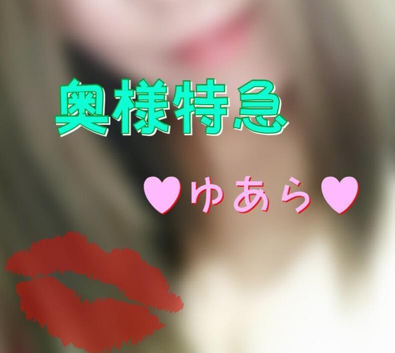 「おわりーん!」07/04(07/04) 04:24 | ゆあら(新人)の写メ・風俗動画