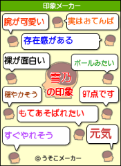 「うそこメーカー」07/09(07/09) 04:15 | 雪乃の写メ・風俗動画