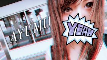 「あゆむです☆」07/09(07/09) 09:45 | あゆむの写メ・風俗動画