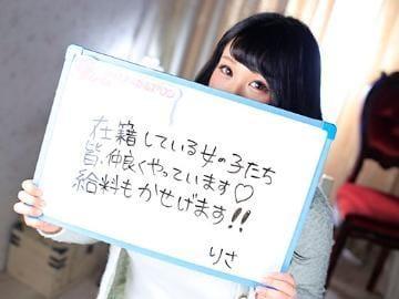 「リサは電まん」07/14(07/14) 00:30 | リサの写メ・風俗動画