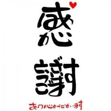 「感謝♡」07/15(07/15) 03:31 |  菜々-Nana-の写メ・風俗動画