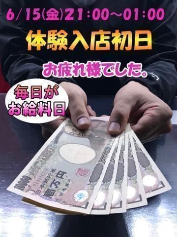 「【女の子大募集】はじめてでも稼げました。」07/16(07/16) 03:55 | 栄町夢倶楽部の写メ・風俗動画