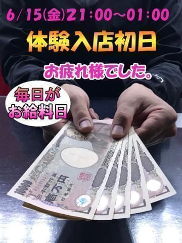 「【女の子大募集】はじめてでも稼げました。」07/16(07/16) 04:26 | 栄町夢倶楽部の写メ・風俗動画