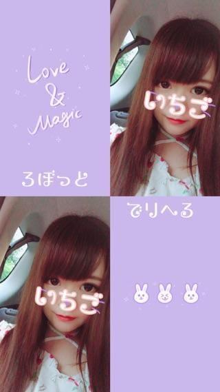 「7/15?ありがとう通信」07/16(07/16) 06:35 | イチゴの写メ・風俗動画