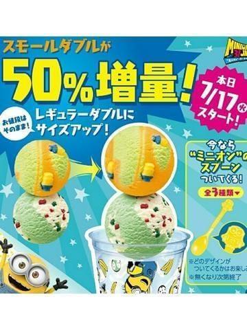 「ミニオン!」07/18(07/18) 00:10   やちるの写メ・風俗動画