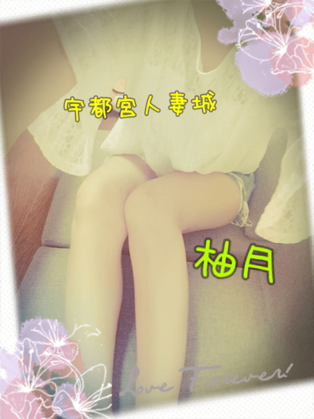 「週末の予定...」07/18(07/18) 01:22 | 柚月の写メ・風俗動画