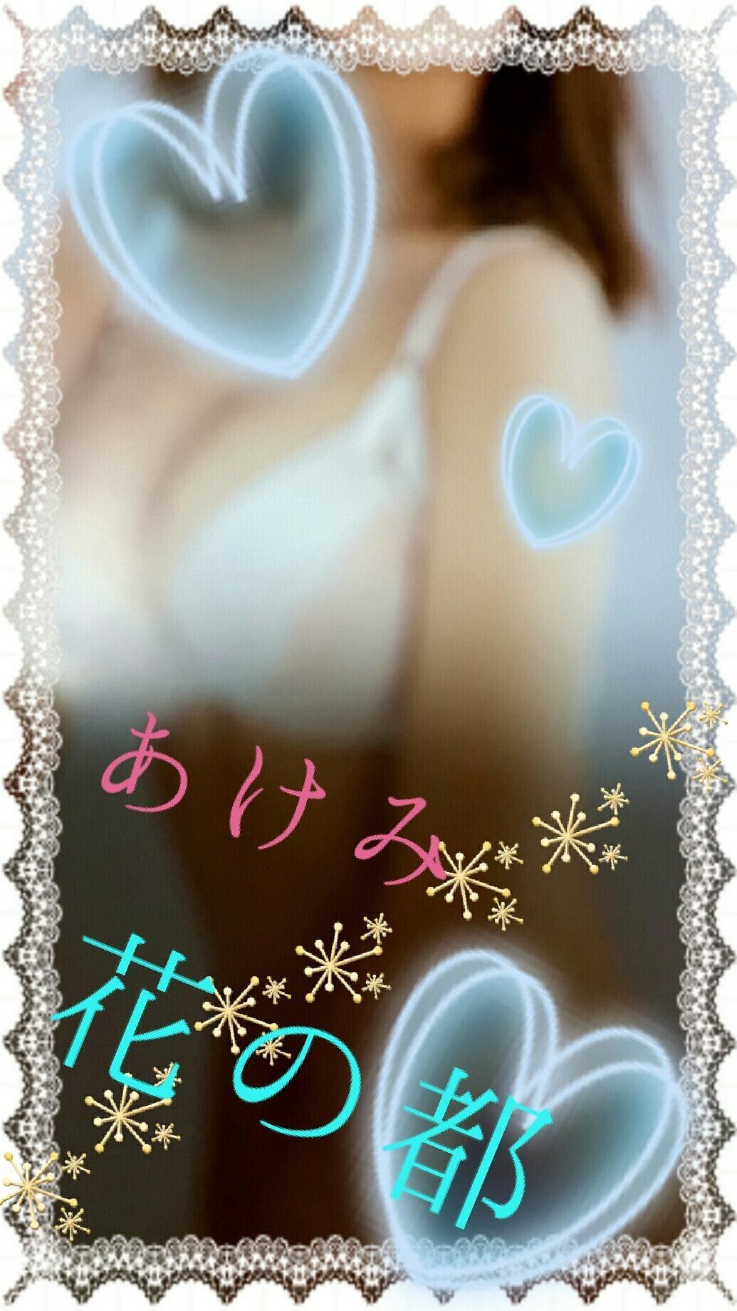 「日に日に…」07/18(07/18) 09:55 | あけみの写メ・風俗動画
