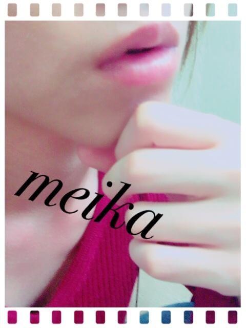 「お疲れ様です」07/19(07/19) 14:40 | メイカの写メ・風俗動画