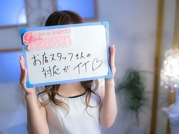 「感謝」07/20(07/20) 00:36   セナの写メ・風俗動画