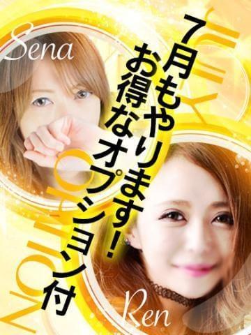 「イベント告知❤️です」07/20(07/20) 01:07   セナの写メ・風俗動画