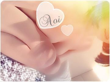 「ありがとう(*´?`*)」07/20(07/20) 08:00 | あおいの写メ・風俗動画