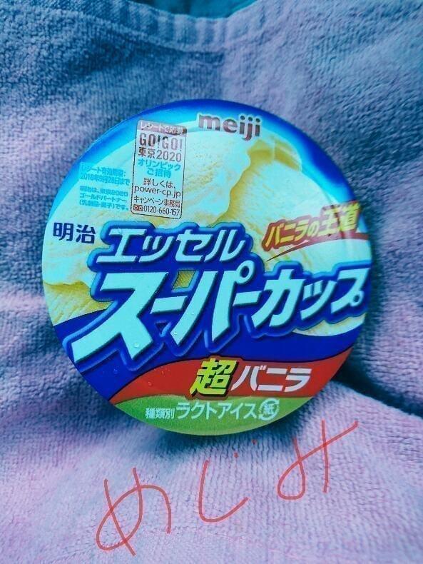 「めぐみです」07/20(07/20) 10:20 | めぐみの写メ・風俗動画