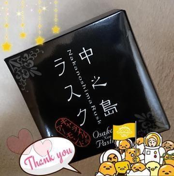 「大阪のお土産!」07/20(07/20) 14:14 | 岡部の写メ・風俗動画
