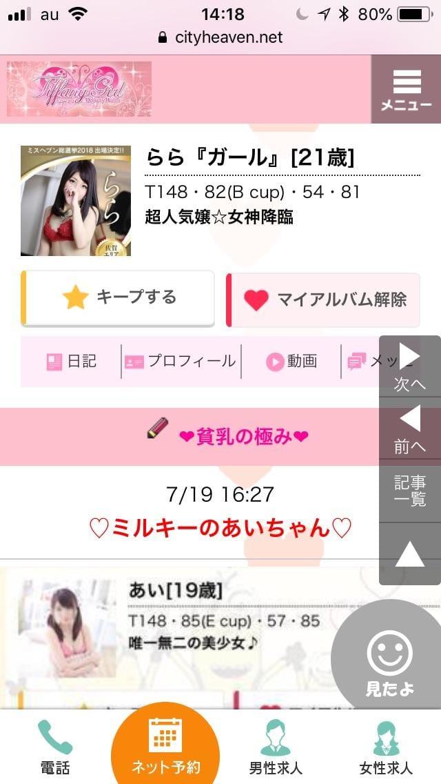 「るん(´ ??ω??)っ⌒??.」07/20(07/20) 14:23 | あいの写メ・風俗動画