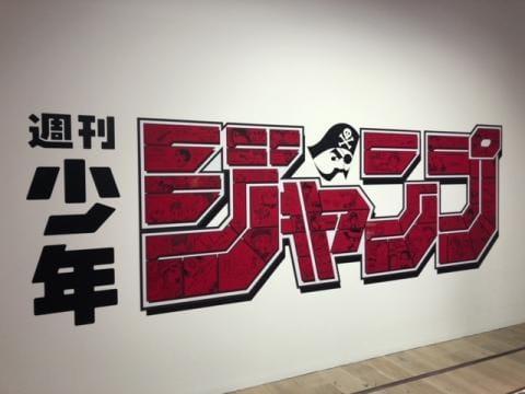 「週刊少年ジャーンプ!!」07/21(07/21) 01:31   ほなみの写メ・風俗動画